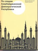 «По следам Азербайджанской демократической республики»