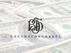 Бонусы верхнего управляющего звена Внешэкономбанка (топ-менеджеров) достигали до 15-ти миллионов рублей в год!