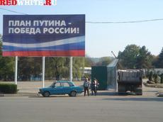 «План Путина»