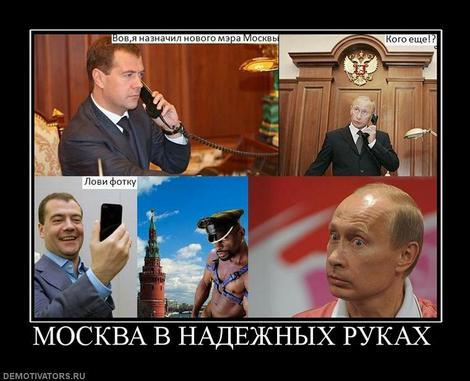 Президент России пока еще не определил, кто будет вершить руководство столичным хозяйством страны.