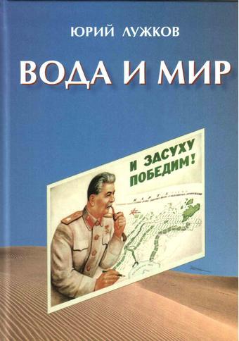 Книга Ю.М. Лужкова «Вода и мир».