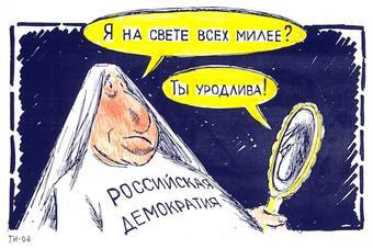 «Российская мечта» неотразима?