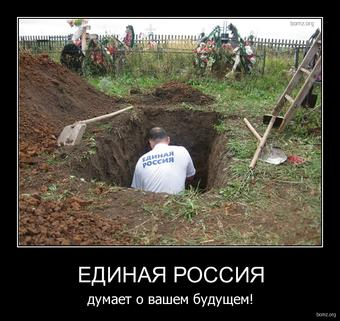 Как «Единая Россия» и министры «соблазняют» цифры