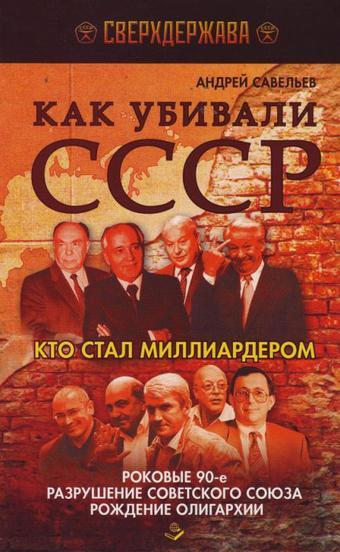 Как убивали СССР