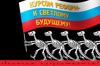 Вперед - в  бедность, или Время кризиса правительство России приближало, как могло