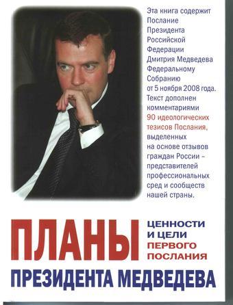 «Планы президента Медведева. Ценности и цели первого послания».