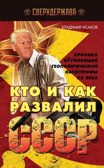 Кто и как развалил СССР. Хроника крупнейшей геополитической катастрофы ХХ века