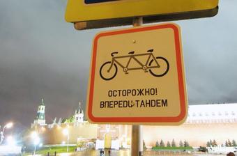 Кремль вспомнил об аксессуарах свободы