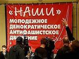 """Молодежное объединение """"Наши"""""""