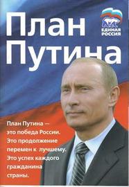 Уже сейчас инфляция и цены на продовольствие значительно опережают все позиции разрекламированного единороссами «Плана Путина».