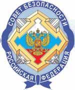 Совет Безопасности РФ
